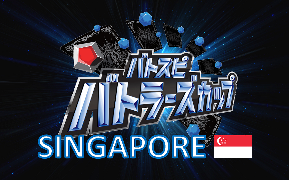 Battlers Cup Sg Event Page Hd